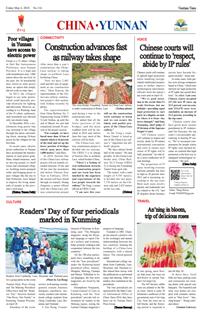 Vientiane Times (China ▪ Yunnan, May. 04, 2018)