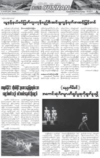 Yangon Times (China·Yunnan, Vol. 95)