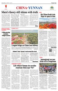 Vientiane Times (China ▪ Yunnan, May. 11, 2018)