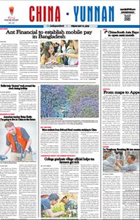 The Independent (China ▪ Yunnan, May 11, 2018)