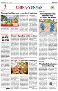 Vientiane Times (China ▪ Yunnan, May. 18, 2018)