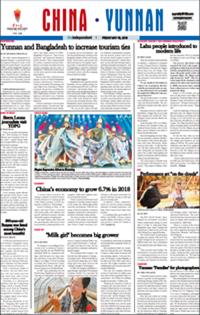 The Independent (China ▪ Yunnan, May 18, 2018)