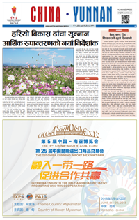 Jana Aastha National Weekly (China · Yunnan, May. 30, 2018)
