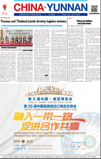 The Nation (China ▪ Yunnan, June 01, 2018)