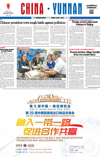 The Independent (China ▪ Yunnan, Jun. 01, 2018)