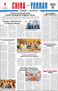 The Independent (China ▪ Yunnan, Jun. 22, 2018)