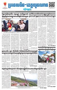 Rasmei Kampuchea (China · Yunnan, Jul. 06, 2018)