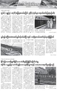 Yangon Times (China·Yunnan, Vol. 100)