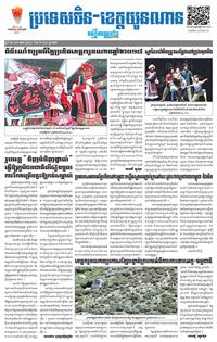 Rasmei Kampuchea (China · Yunnan, Jul. 20, 2018)