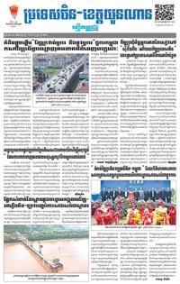 Rasmei Kampuchea (China · Yunnan, Jul. 27, 2018)