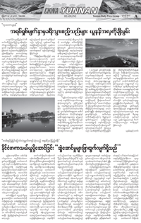 Yangon Times (China·Yunnan, Vol. 102)