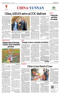 Vientiane Times (China ▪ Yunnan, Aug. 10, 2018)