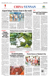 Vientiane Times (China ▪ Yunnan, Aug. 24, 2018)