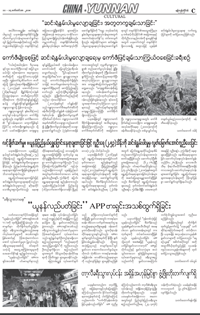 Yangon Times (China·Yunnan, Vol. 104)