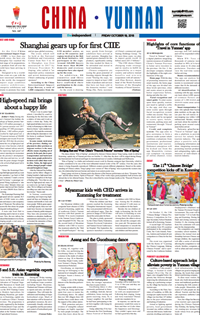 The Independent (China ▪ Yunnan, Oct. 19, 2018)