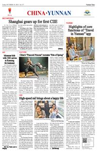 Vientiane Times (China ▪ Yunnan, Oct. 19, 2018)