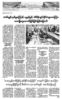 Yangon Times (China·Yunnan, Vol. 108)