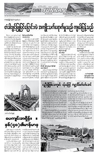 Yangon Times (China·Yunnan, Vol. 109)