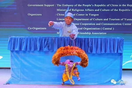 U Sein Aye Min: master inheritor of Myanmar puppetry