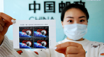 China issues special stamps marking 50th anniv. of successful launch of Dongfanghong-1