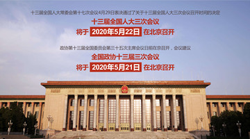 Two sessions to open in late May in Beijing