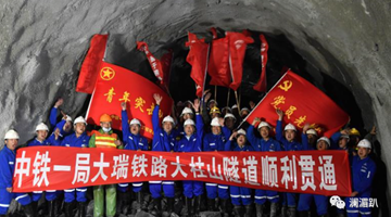 Dazhushan tunnel in SW Yunnan dug through after 12 years